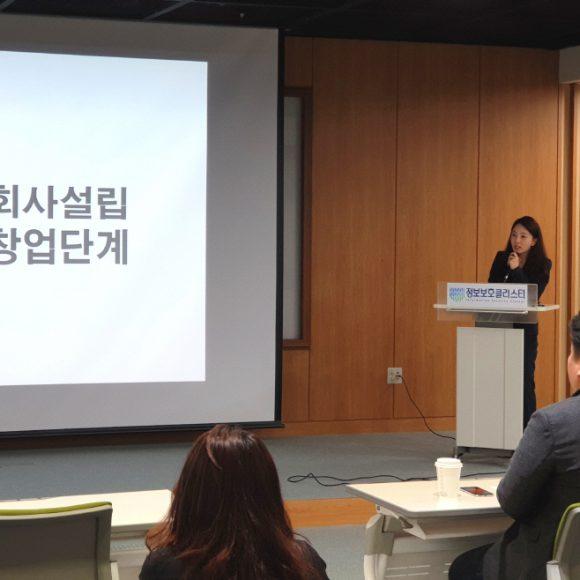 [김지선 변호사] 판교 제2테크노밸리에서 스타트업 투자계약 유의사항 강연